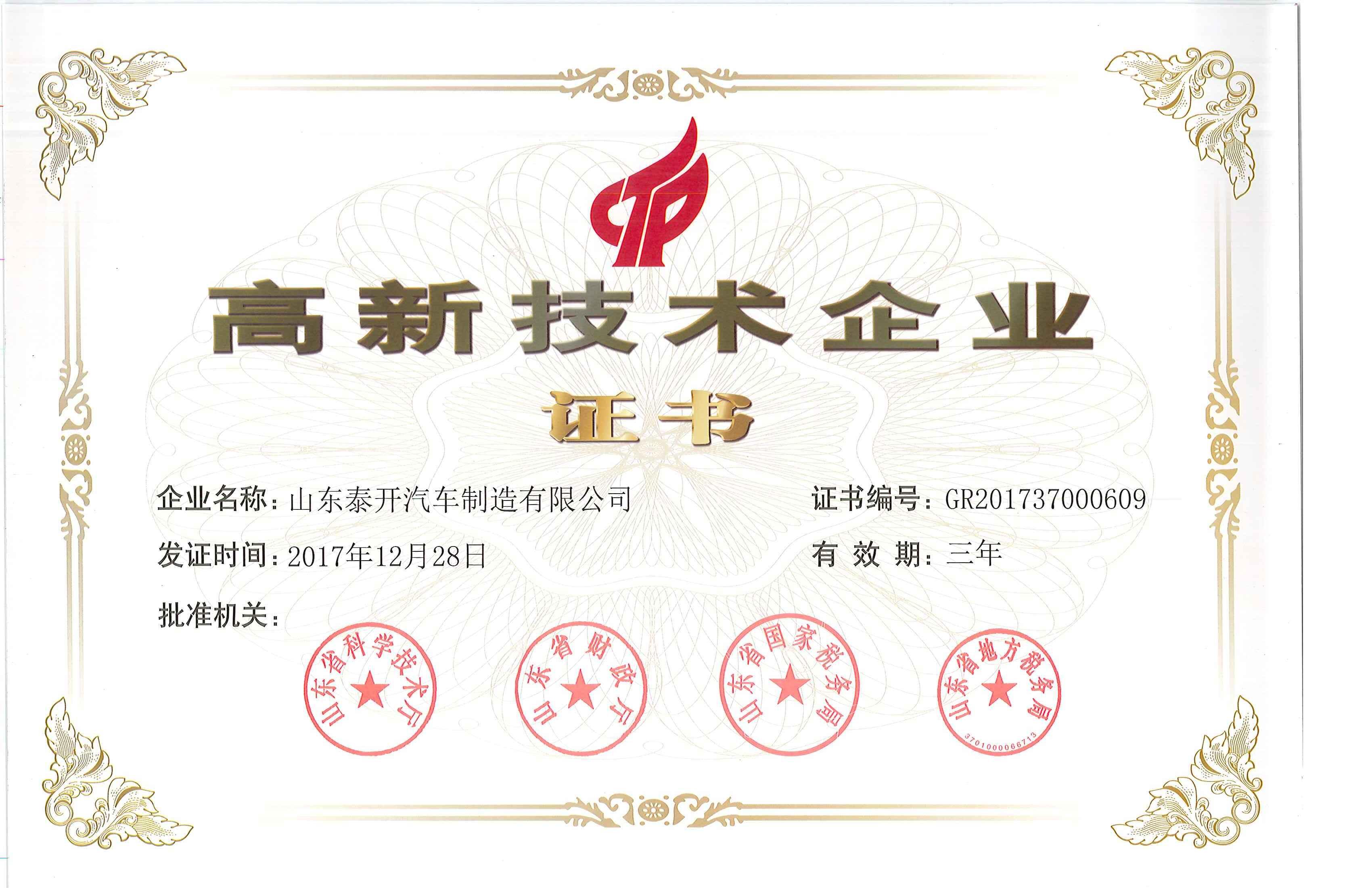 20180402高新技术企业证书.jpg